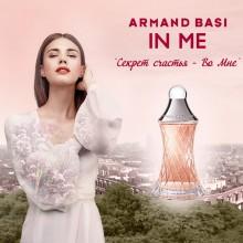 Новейший аромат коллекции Armand Basi in Me
