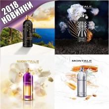 Новые ароматы бренда Montale 2018